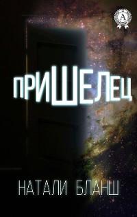 Cover Пришелец