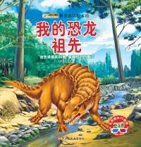 Cover My Dinosaur Ancestors