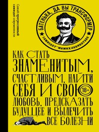 Cover Батенька, да вы трансформер (сборник)