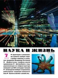 Cover Наука и жизнь №07/2019