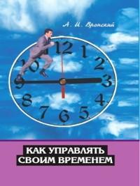 Cover Как управлять своим временем