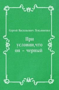 Cover Pri uslovii  chto on - chernyj... (in Russian Language)