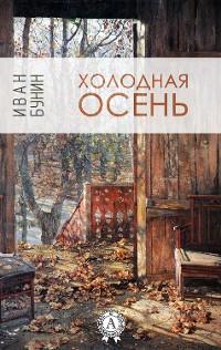 Cover Холодная осень