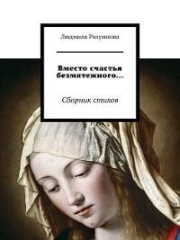 Cover Вместо счастья безмятежного... Сборник стихов