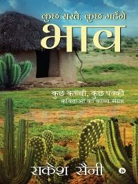 Cover Kuch Saste, Kuch Mehennge Bhaav / कुछ सस्ते, कुछ महँगे भाव