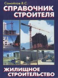 Cover Справочник строителя. Жилищное строительство