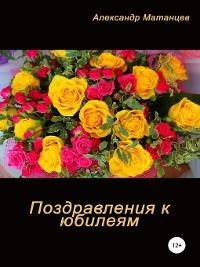Cover Поздравление к юбилеям