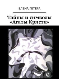 Cover Тайны и символы «Агаты Кристи». Исследование творчества культовой рок-группы
