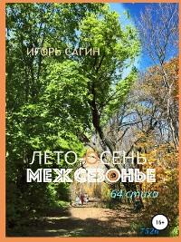 Cover Лето-осень. Межсезонье