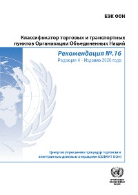 Cover Recommendation No. 16: United Nations Code for Trade and Transport Location (Russian language)