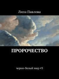 Cover Пророчество. черно-белыймир#3