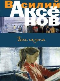 Cover Вне сезона (сборник)