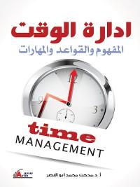 Cover إدارة الوقت