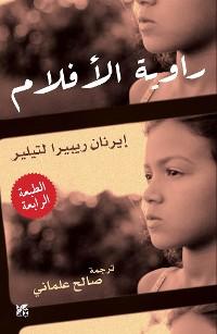 Cover La Contadora de Películas (Arabic)