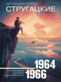 Cover Собрание сочинений. Том 4. 1964–1966