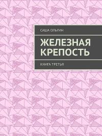 Cover Железная крепость. Книга третья