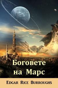 Cover Боговете на Марс