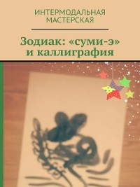 Cover Зодиак