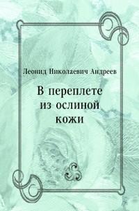 Cover V pereplete iz oslinoj kozhi (in Russian Language)
