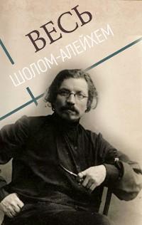 Cover Весь Шолом-Алейхем