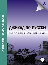 Cover Джихад по-русски