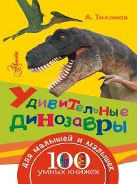 Cover Удивительные динозавры