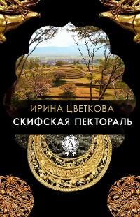 Cover Скифская пектораль