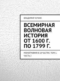 Cover Всемирная волновая история от 1600 г. по 1799 г.