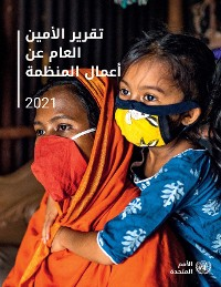 Cover Report of the Secretary-General on the Work of the Organization 2021 (Arabic language)