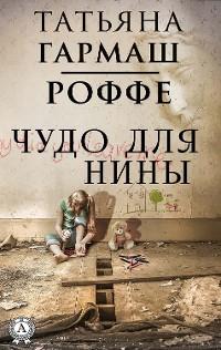 Cover Чудо для Нины
