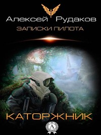 Cover Каторжник