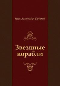Cover Zvezdnye korabli (in Russian Language)