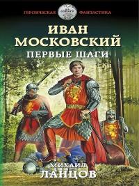 Cover Иван Московский. Первые шаги
