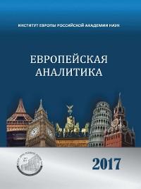 Cover Европейская аналитика 2017
