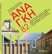 Cover Ananke 82 Settembre 2017