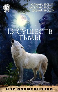 Cover 13 существ тьмы