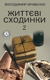 Cover Життєві сходинки 2