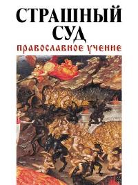 Cover Страшный суд