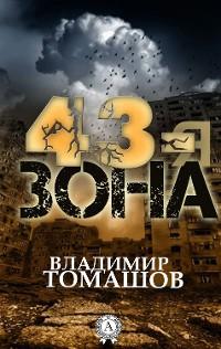 Cover 43-я зона