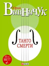 Cover Танго смерти