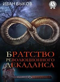 Cover Братство Революционного Декаданса