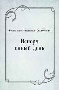 Cover Isporchennyj den' (in Russian Language)