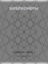 Cover Библионеры. Сборник. Часть 1