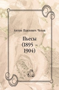 Cover P'esy (1895 - 1904) (in Russian Language)