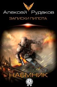 Cover Наемник