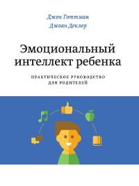 Cover Эмоциональный интеллект ребенка. Практическое руководство для родителей
