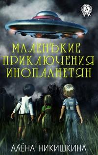 Cover Маленькие приключения инопланетян