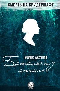 Cover Батальон ангелов
