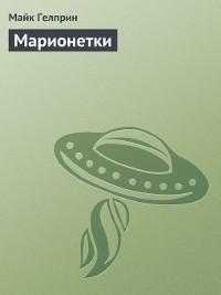 Cover Марионетки