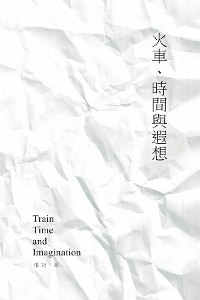Cover Train, Time and Imagination: Guan Zhang's Poetry Collection